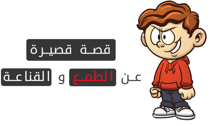 قصة التوأم حسن وحسين قصة قصيرة عن الطمع و القناعة من اجمل قصص اطفال قصص اطفال Vault Boy Character Fictional Characters