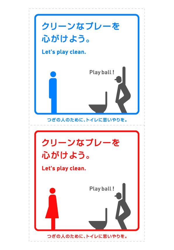 トイレジャパンです 日本のトイレをクリーンにするためのポスターが出力できます コピーライター 広告デザイン コピー 広告