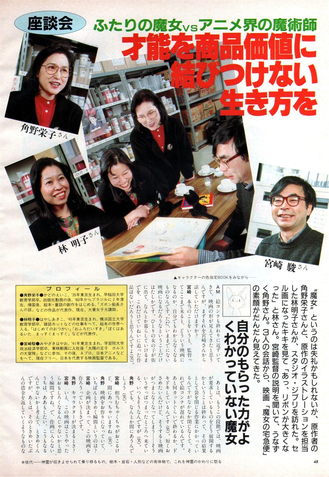 Full interview with hayao miyazaki eiko kadono author of