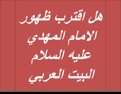هل اقترب ظهور الامام المهدي عليه السلام Blog Posts Blog Post