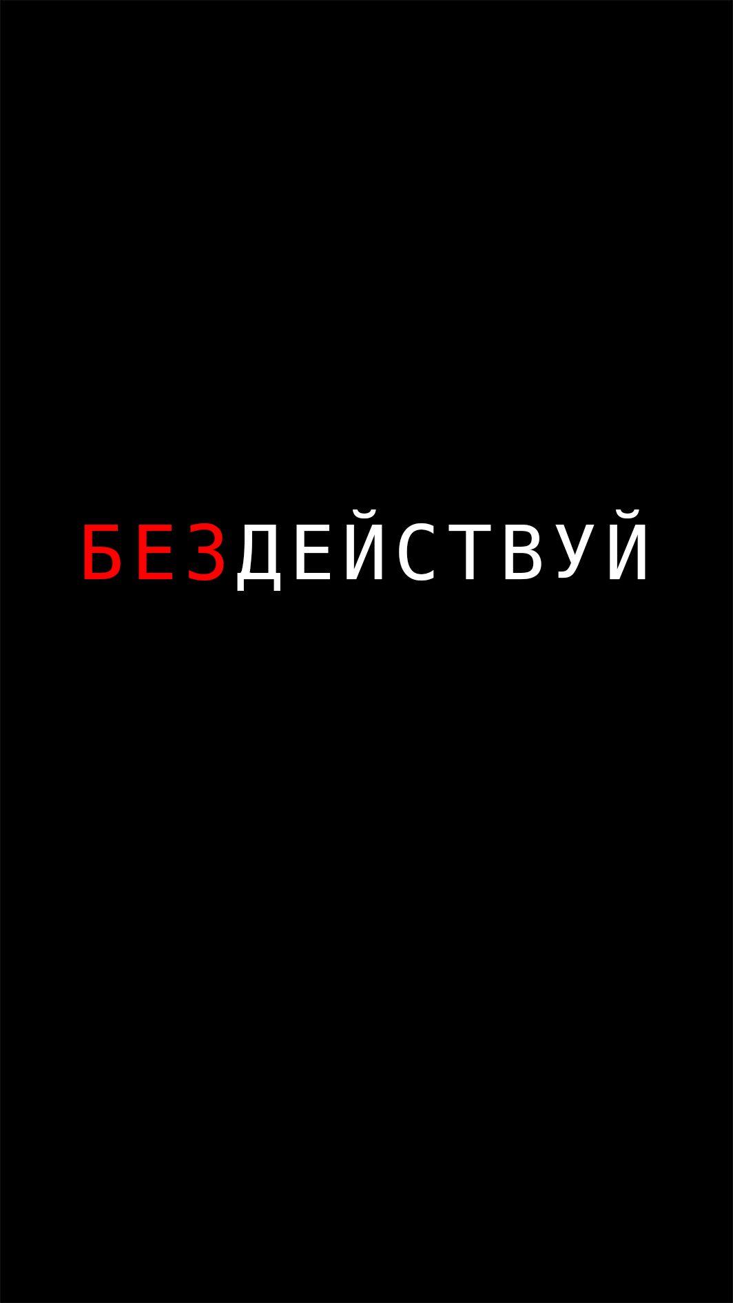 Oboi Dlya Telefona Minimalizm Motivaciya Karta Oboi Novye