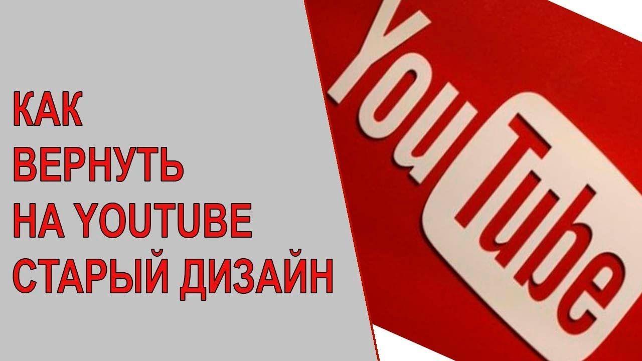 как вернуть новый дизайн Youtube 3