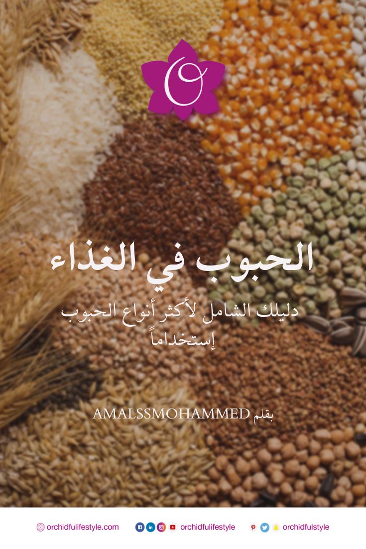 الحبوب في الغذاء دليلك الشامل لأكثر أنواع الحبوب إستخداما Orchidfulifestyle Food Animals Dog Food Recipes Food