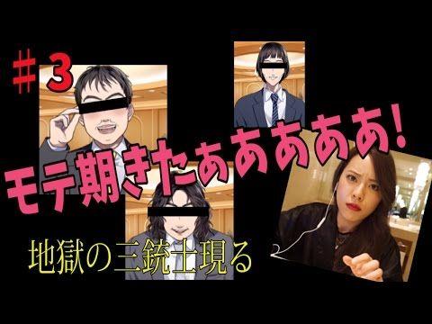 [♯3]ダウト!! 〜モテ期きたぁああああ!! 地獄の三銃士現る〜 - YouTube