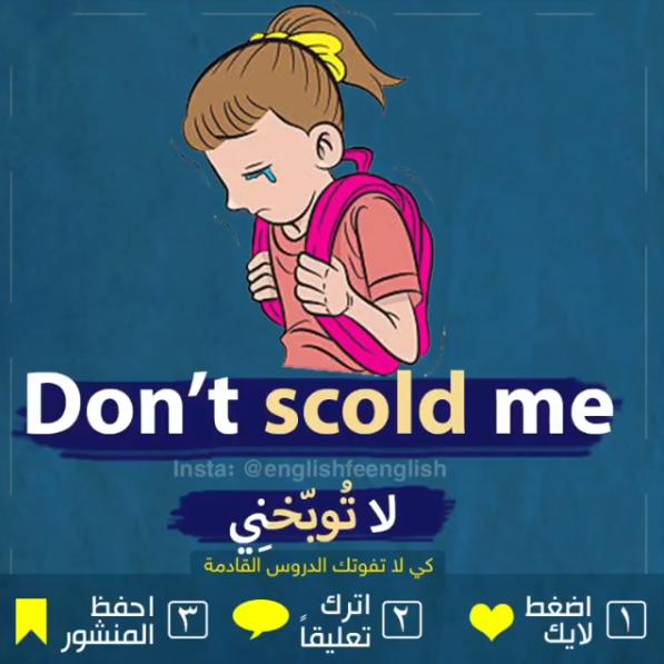 جمل انجليزية شائعة English Pronunciation Learning English Language Learning Grammar English Language Learning