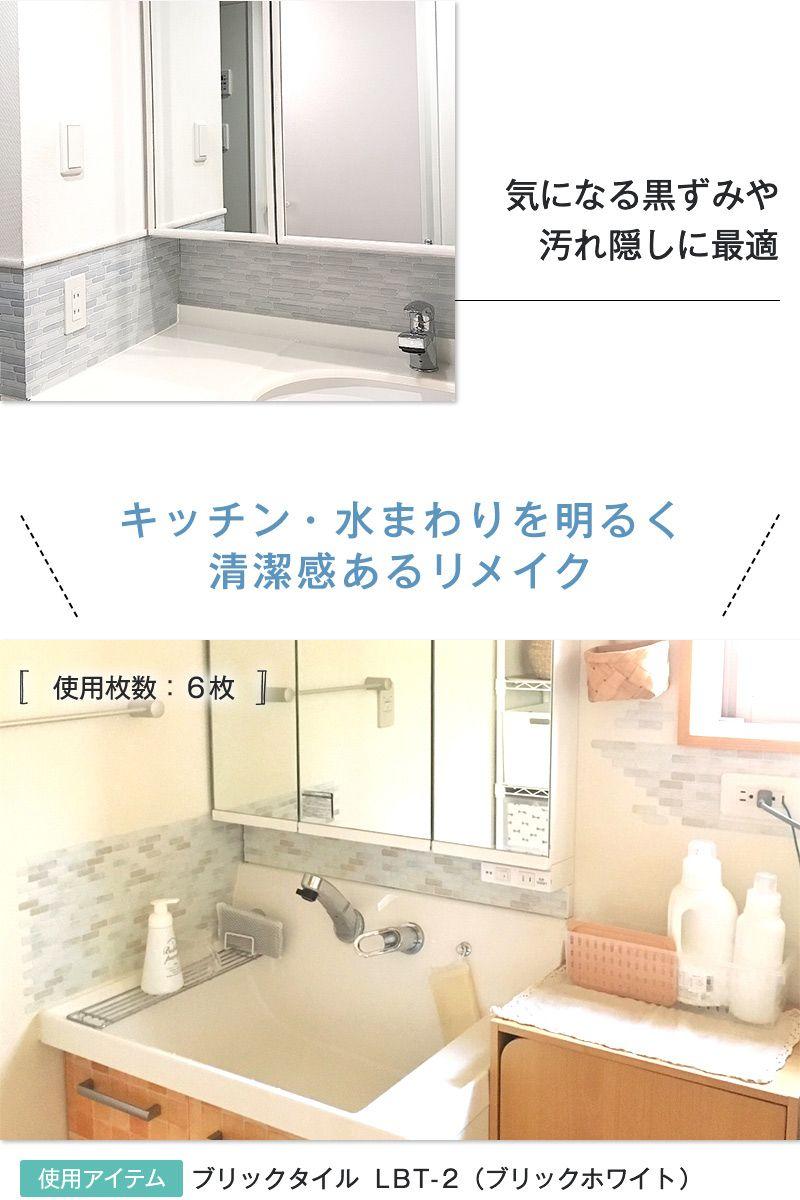 楽天市場 ブリックタイルシール Lbt1枚入 耐水 耐熱 防水