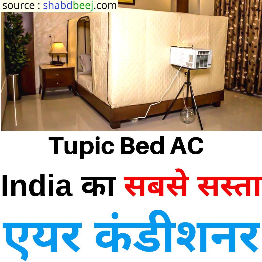 सबसे सस्ता AC भारतीय कंपनी Tupik का Bed AC Cheap air