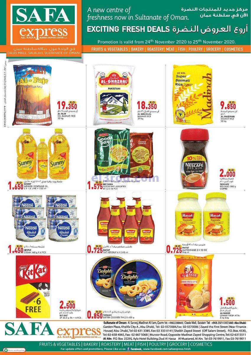 عروض الصفا اكسبريس الواحة مول صلالة 25 11 2020 Bakery Fruits Vegetables Sultanate Of Oman