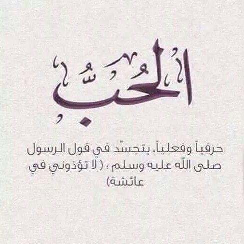 نبينا يعلمنا الحب صل الله عليه وسلم Words Quotes Funny Arabic Quotes Love Husband Quotes