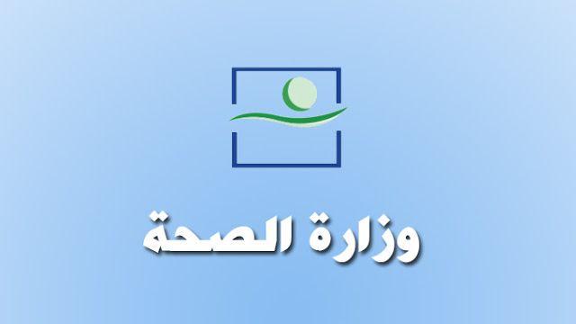المملكة المغربية وزارة الصحة إعلان تنظم وزارة الصحة يوم 29 يناير2017 عل Letters Symbols Incoming Call Screenshot
