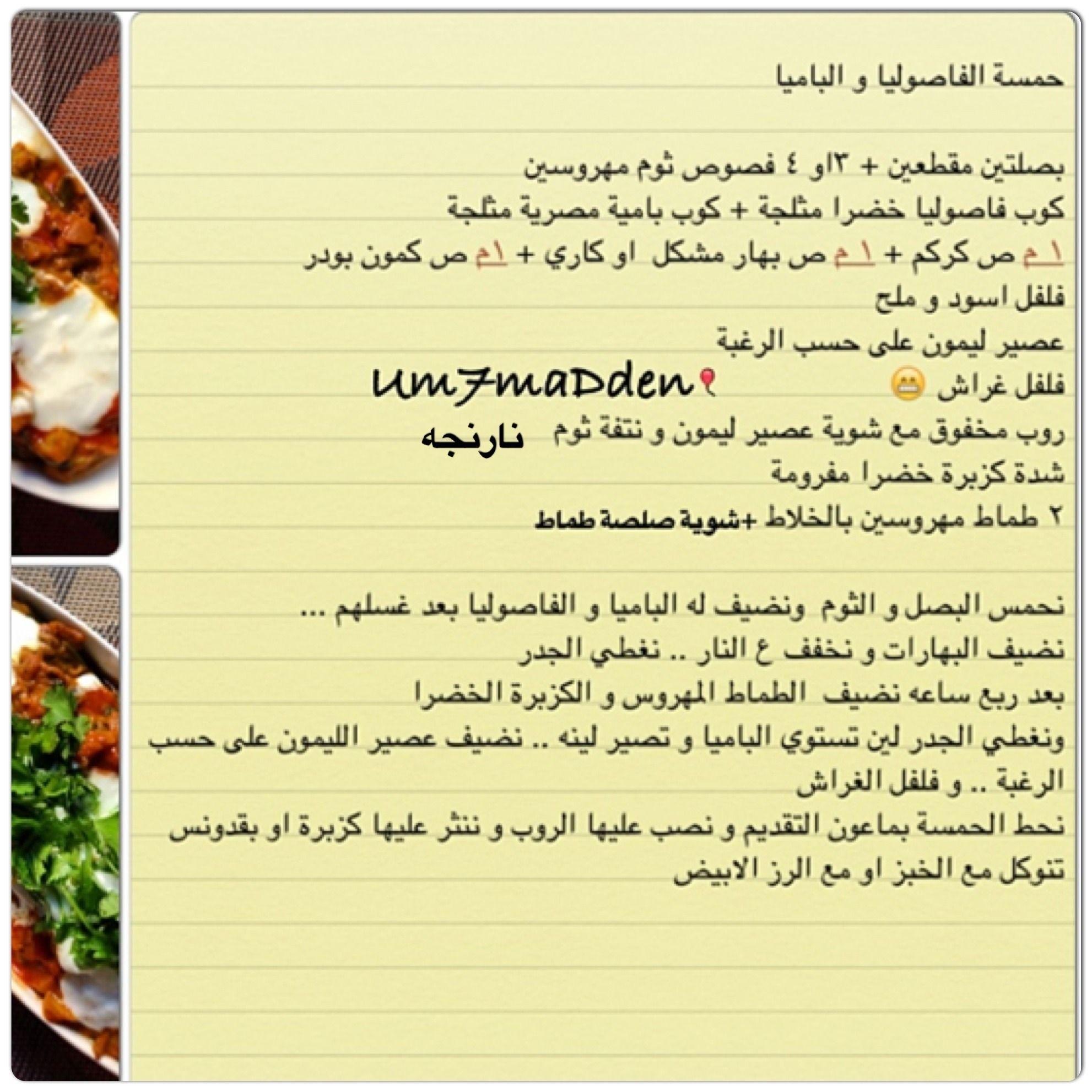 حمسة الفاصوليا و البامية Arabic Food Cooking Side Dishes