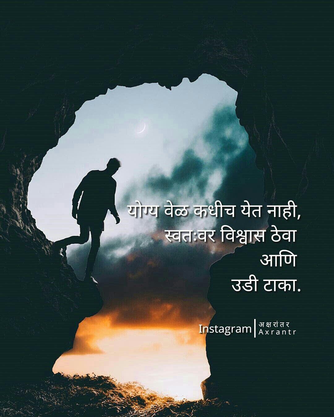 Marathi Quotes Marathi Quotes Marathi Quotes Quotes Jokes Quotes
