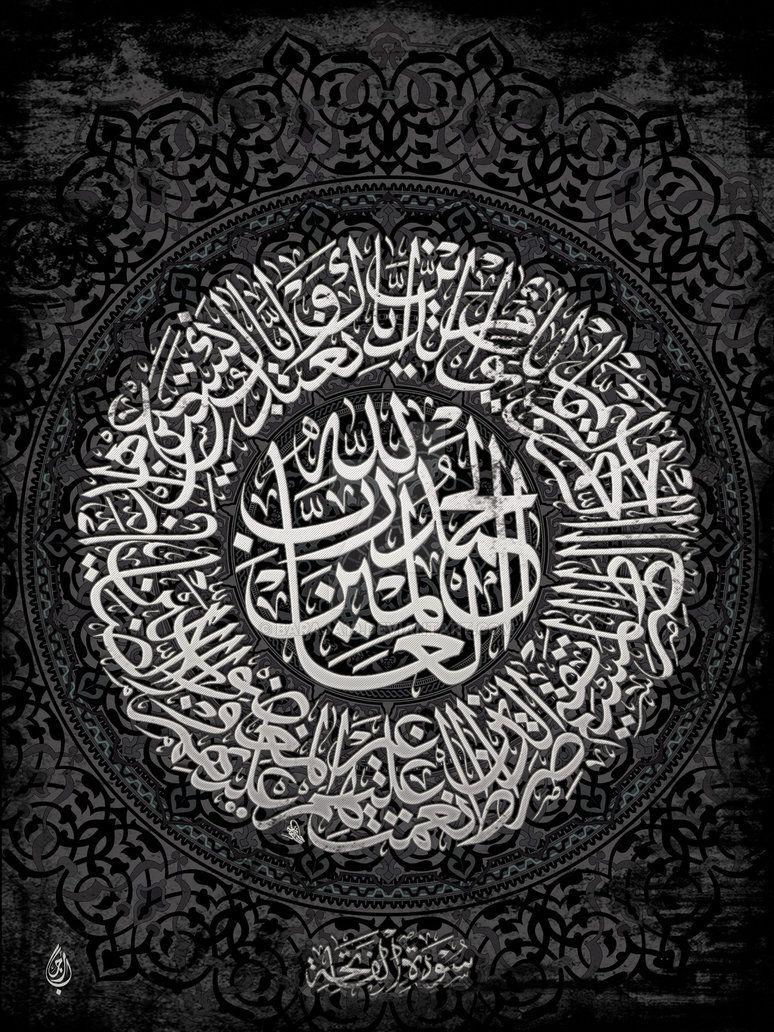 Surah Al Fatihah by Baraja19 Agama, Kaligrafi