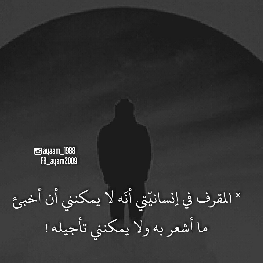 Pin By Ayaam1988 On وجع صامت Qoutes Hold On Thoughts
