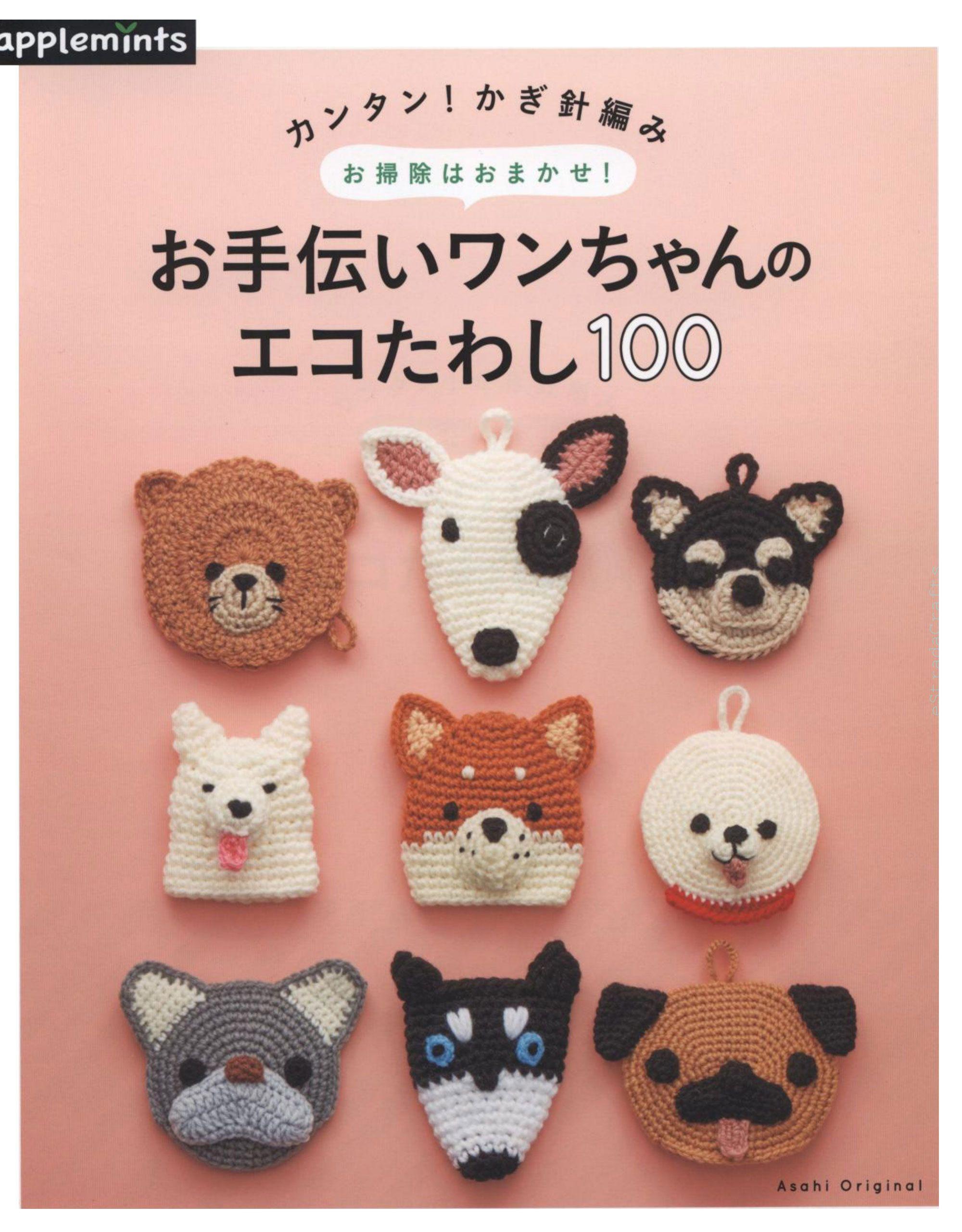 Book amigurumi dog | 編み 図, 手芸 | 2560x2000