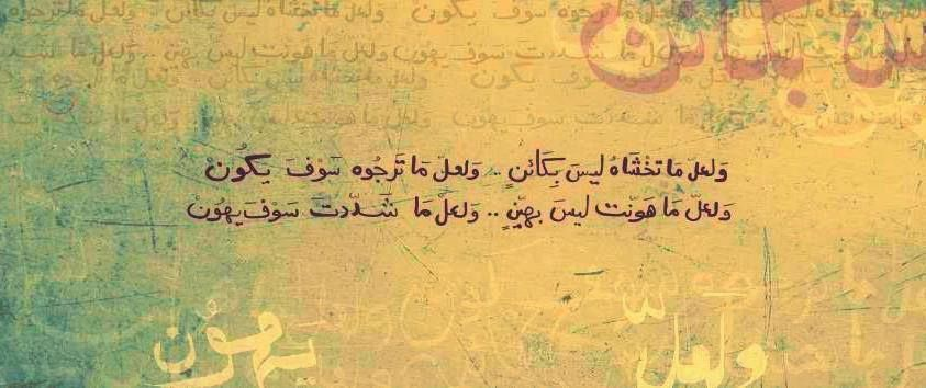 Pin By Heba Moh D On All Arabic Words Beautiful Words Arabic Proverb
