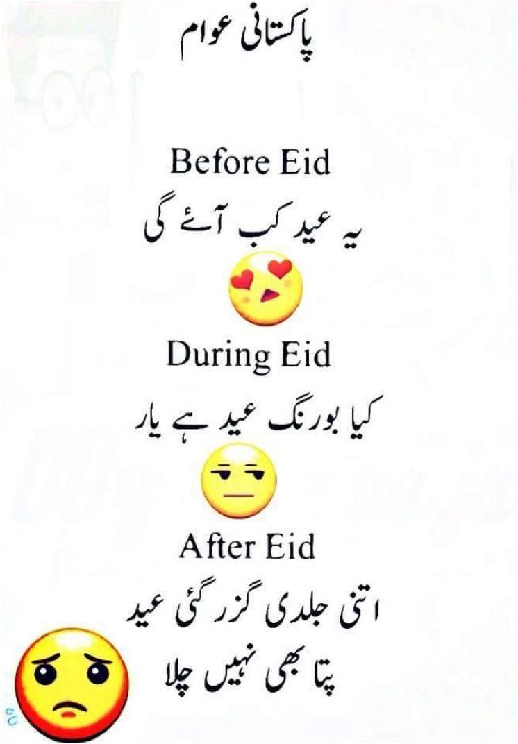 Pakistani Awam On Eid In 2021 Fun Quotes Funny Urdu Funny Quotes Cute Funny Quotes