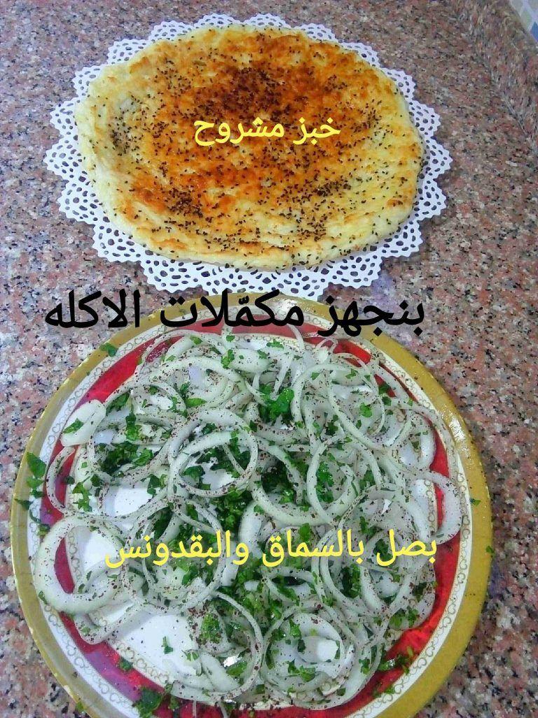 دجاج مدفون بالملح واخييرا تجرأت وجربتها ملكة رمضان زاكي Recipe Tray Decorative Tray Home Decor