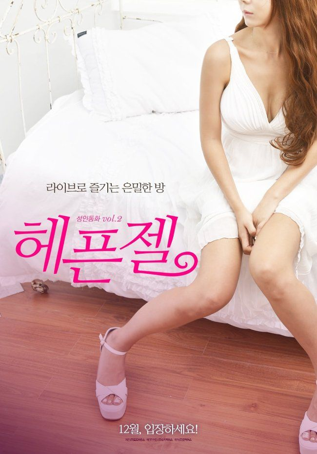 Flirty-zel 2017 HDRip 720p 480p Subtitle Indonesia