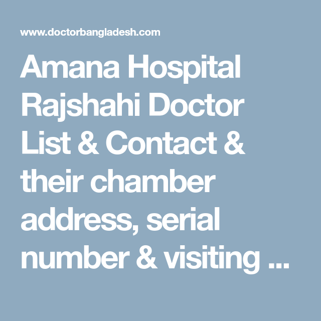 Amana Hospital Rajshahi Doctor List Contact Their Chamber Address Serial Number Visiting Hour Find Amana Hospit Doctor Pediatric Surgery Dental Surgeon