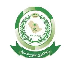 شروط و موعد التقديم في الوظائف العسكرية في الأفواج الأمنية 1442 Sports