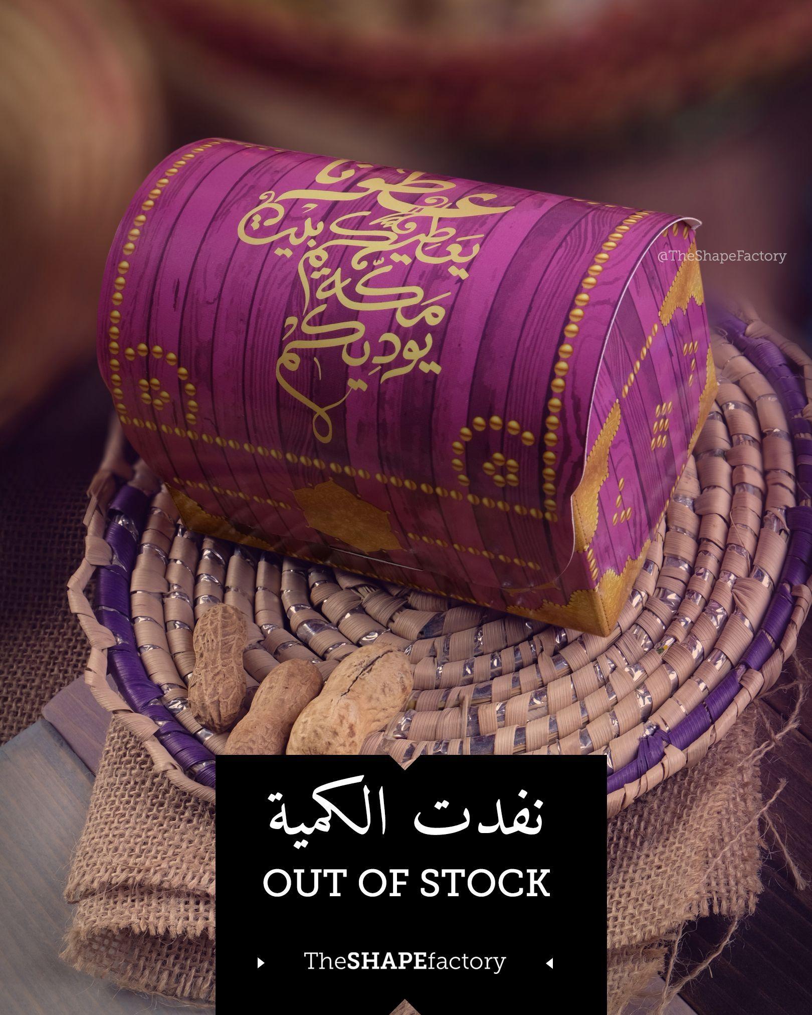 علبة الصندوق المبيت خلصت مثل ما خبرناكم قبل جم يوم بتلحقون على الباقي ولا للحين متحيرين في العلب Shape Code Bx0135 القياسات الطول Ramadan