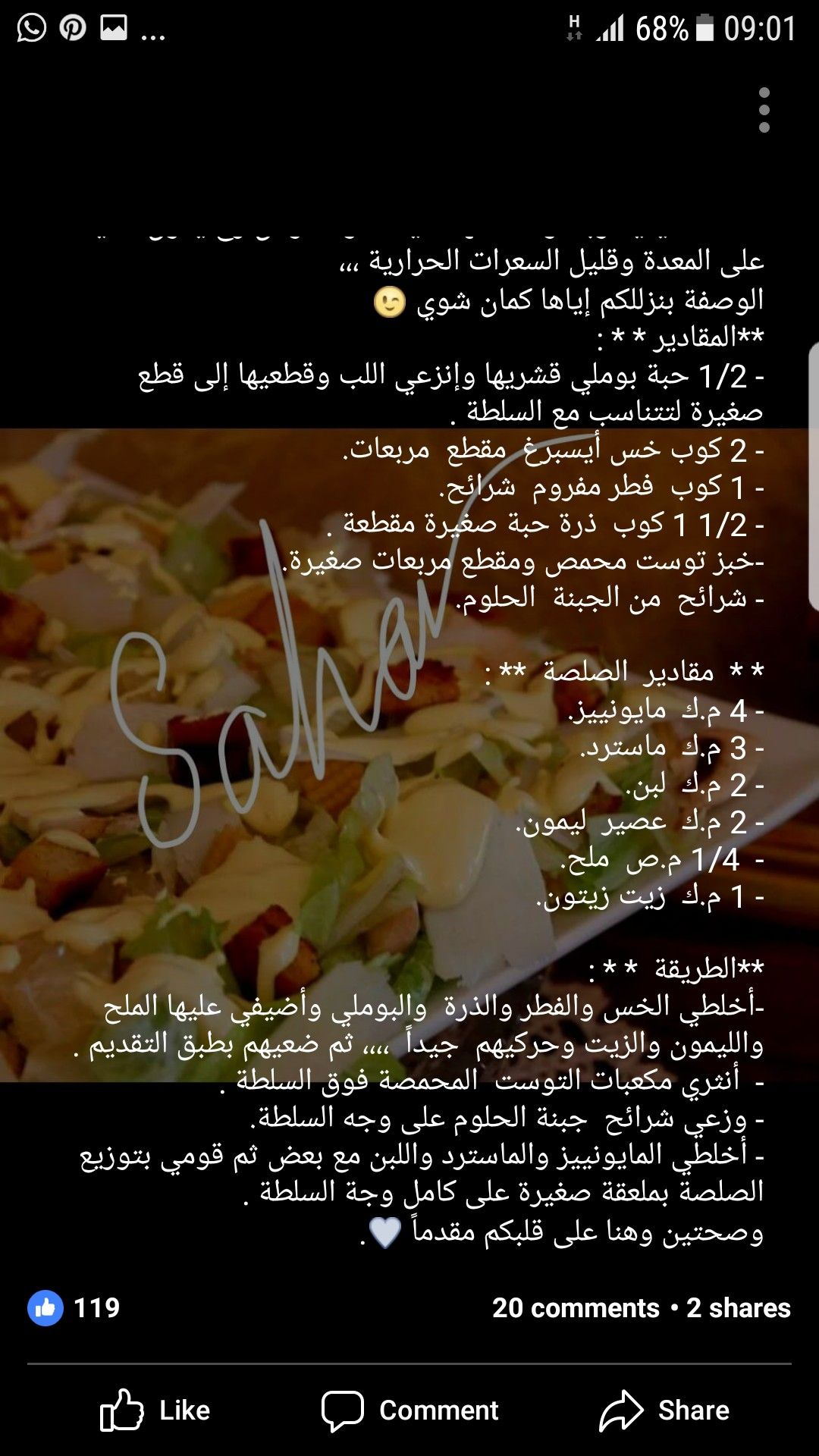 سلطة البوملي Recipes Food And Drink Good Food
