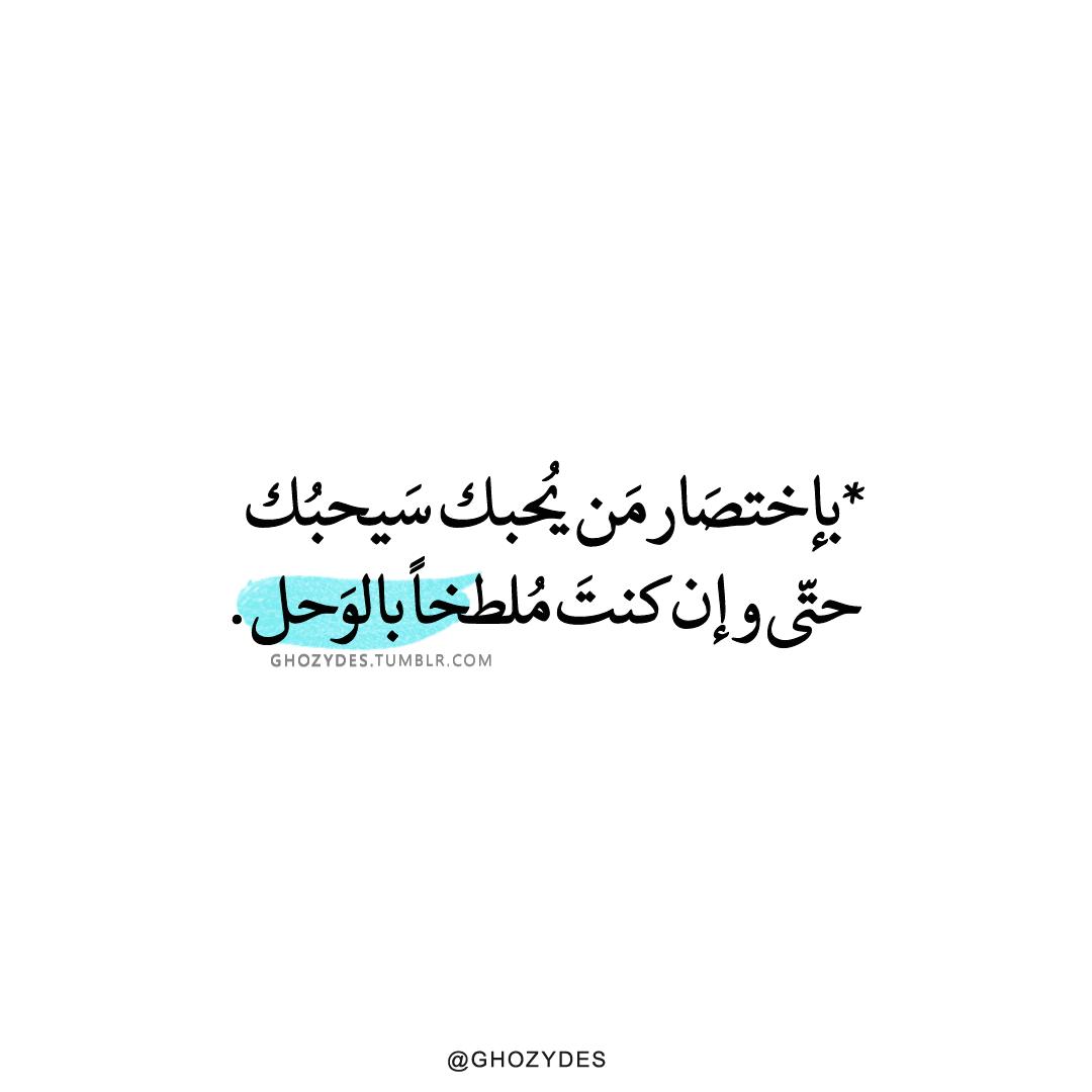 باختصار من يحبك سيحبك حتى وإن كنت ملطخا بالوحل Instagram Facebook Twitter Tumblr Telegram Ghozydes Quotes Beautiful Arabic Words Arabic Quotes