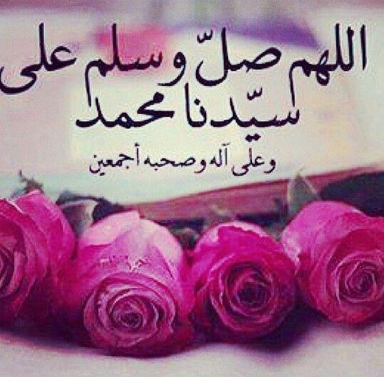 اللهم صل و سلم على سيدنا محمد وعلى آله وصحبه وسلم Beautiful Flowers Images Flower Images Nana Quotes