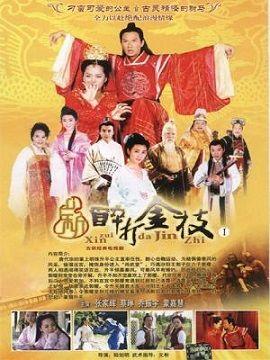 Xem Phim Tuý Đả Kim Chi