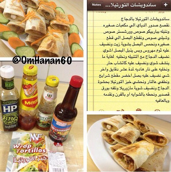 ساندويشات التورتيلا بالدجاج Food Presentation Cooking Recipes Food And Drink