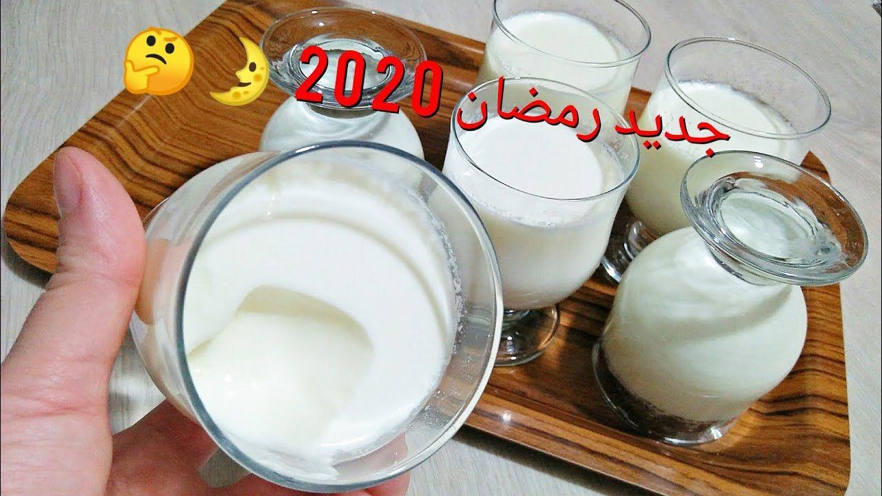 جديد رمضان 2020 رايب بدون ياغورت ولا حليب مجفف ولا طنجرة ولا ماء ساخن اول مرة على ليوتوب حصري Youtube Milk Food Glass Of Milk