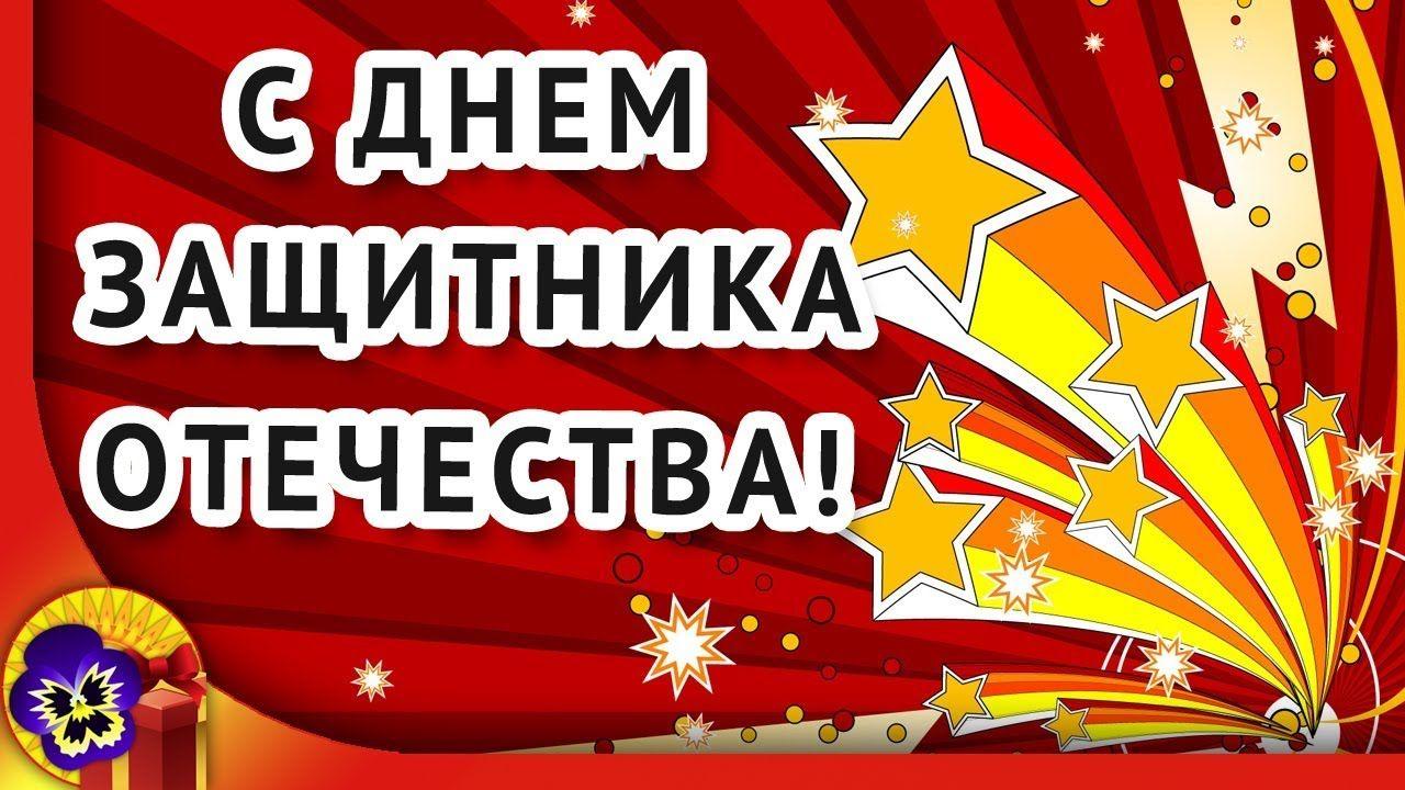 S Dnem Zashitnika Otechestva Krasivoe Pozdravlenie S 23 Fevralya