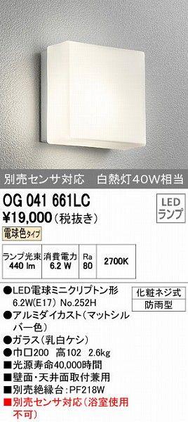 Og041661lcオーデリックポーチライトled 電球色 照明器具