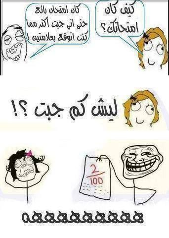 Pin By Yasmeen Moussa On بالعربي Funny Picture Jokes Funny Dude Funny Arabic Quotes