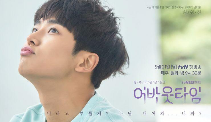 About Time (멈추고 싶은 순간:어바웃타임) Korean - Drama - Picture in ...