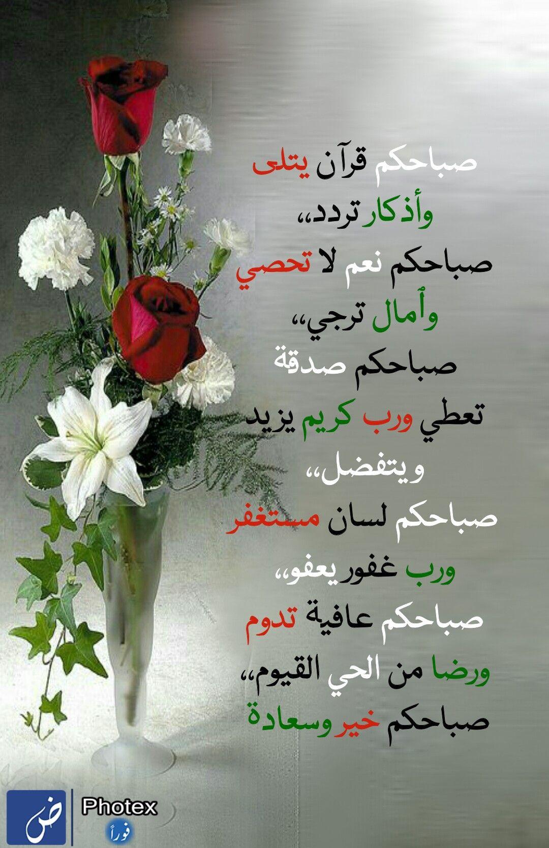 Pin By Hanan Allam On Hanan Good Morning Messages Good Morning My Love Morning Quotes