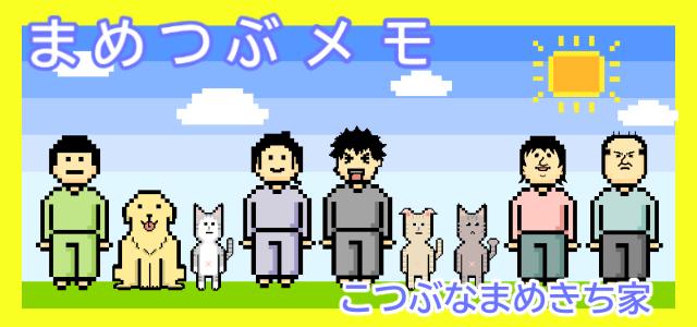 まめつぶメモ Powered By ライブドアブログ シンバ ニート 漫画 ブログ