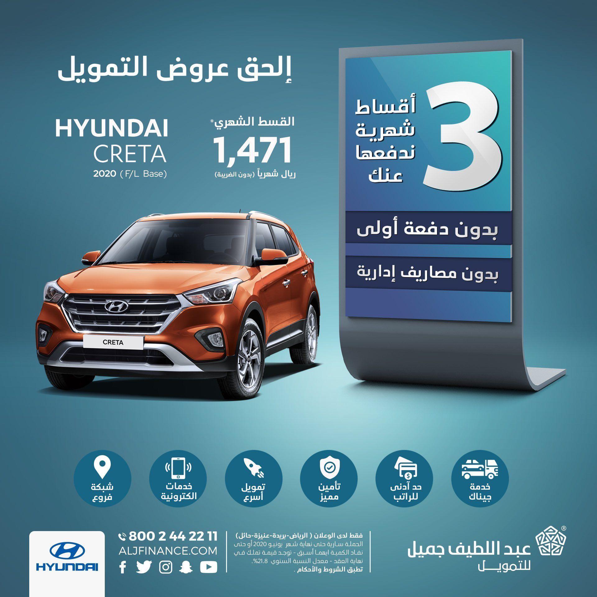 عروض السيارات عروض عبداللطيف جميل علي سيارات هيونداي 2020 عروض اليوم In 2020 Toy Car Hyundai Car