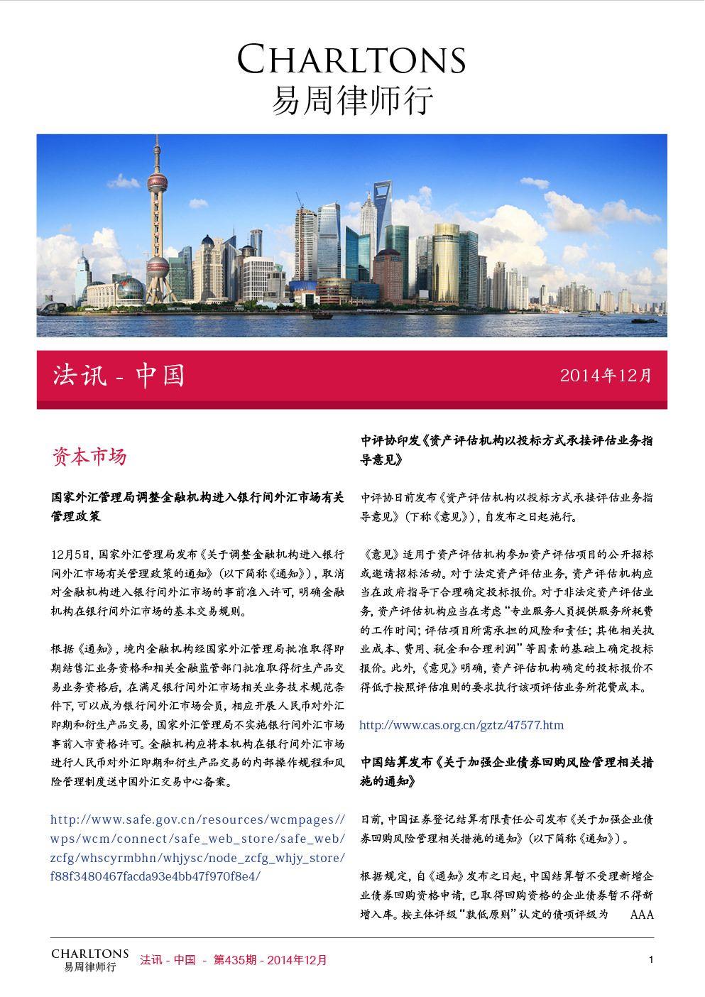 中国法讯 2014年12月13日 国家外汇管理局调整金融机构进入银行间外汇市场有关管理政策 Charlton Law Firm Shanghai