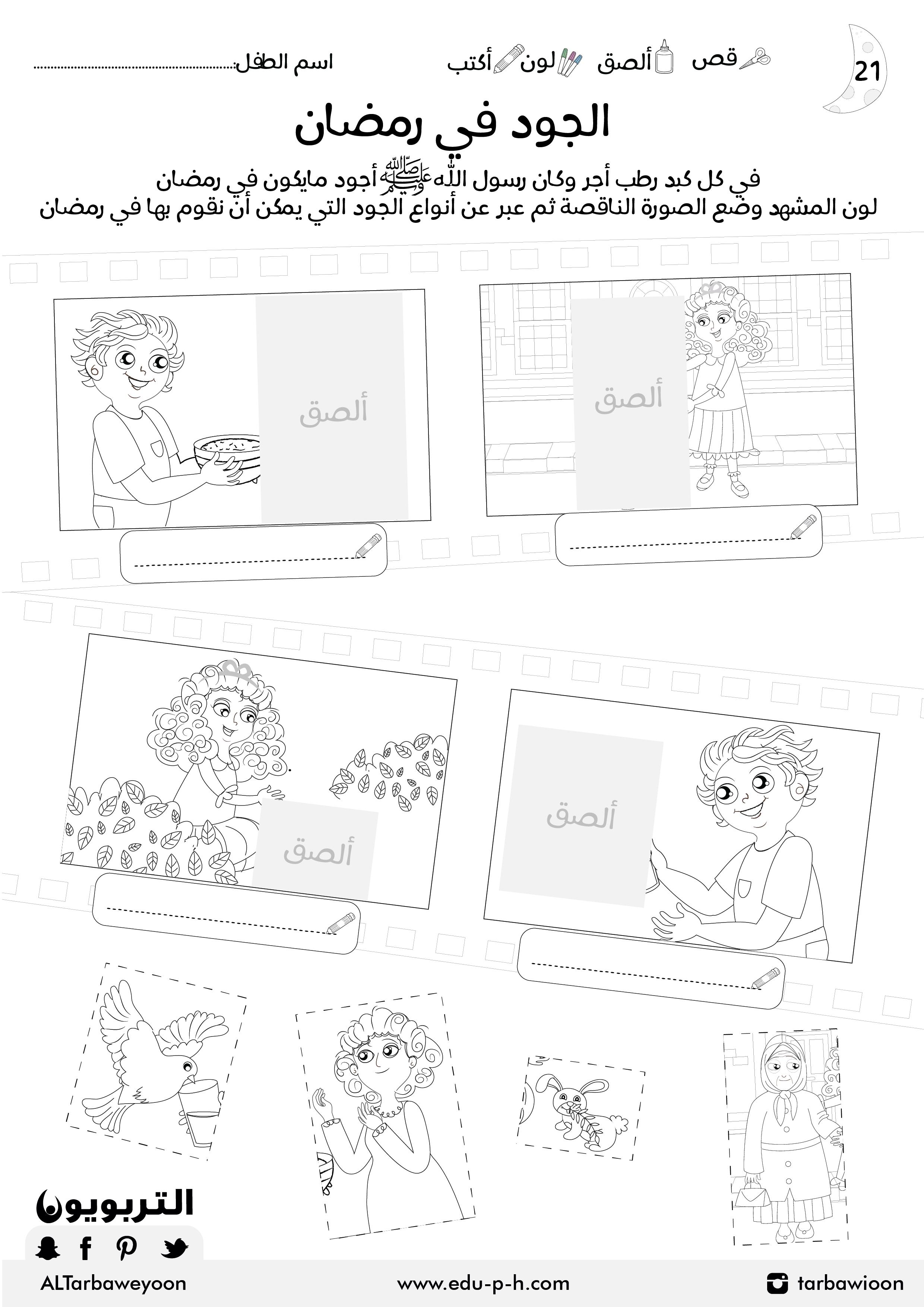 رمضان 21 الجود في رمضان Ramadan Worksheets