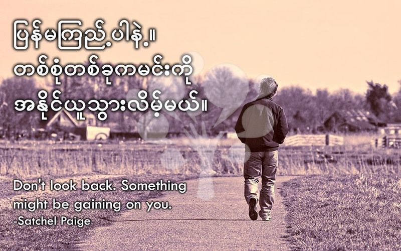 Don T Look Back Something Might Be Gaining On You Author Satchel Paige Dont Look Back Looking Back Backs