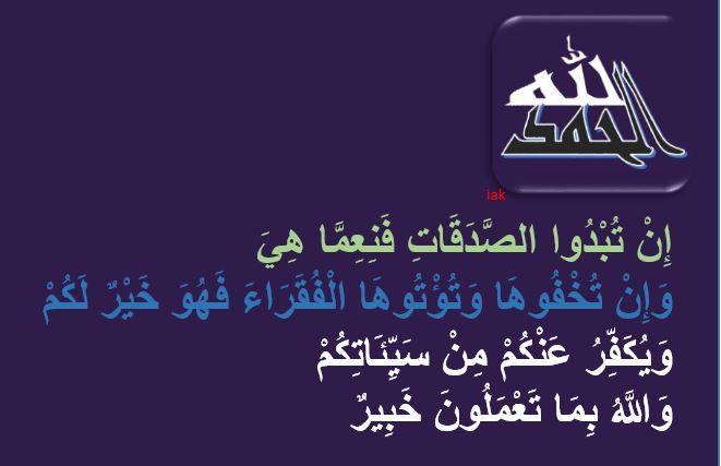 صندوق الخير Malafatee Holy Quran Quran Islam