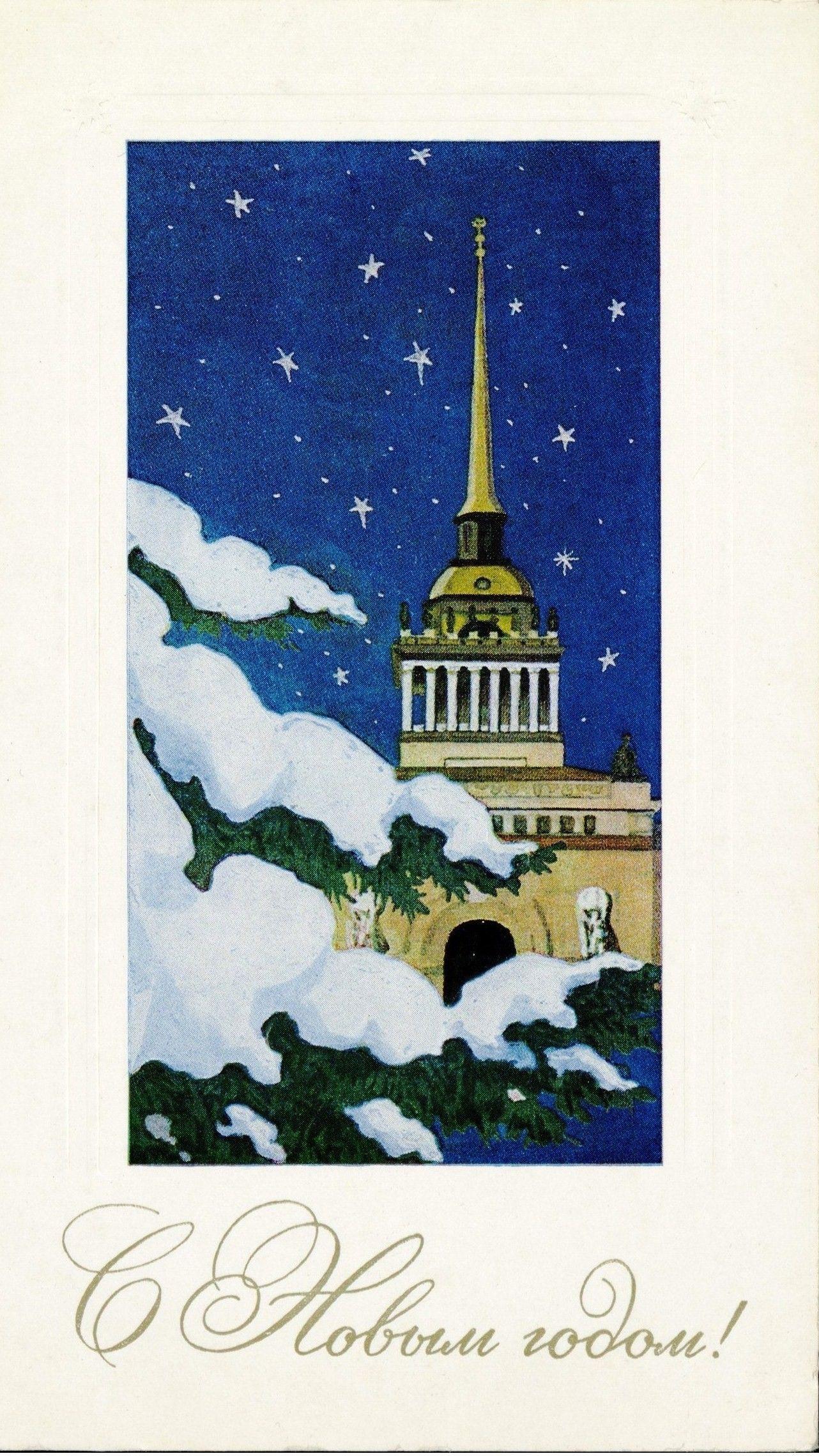 Картинки дню, ленинградская открытка с новым годом