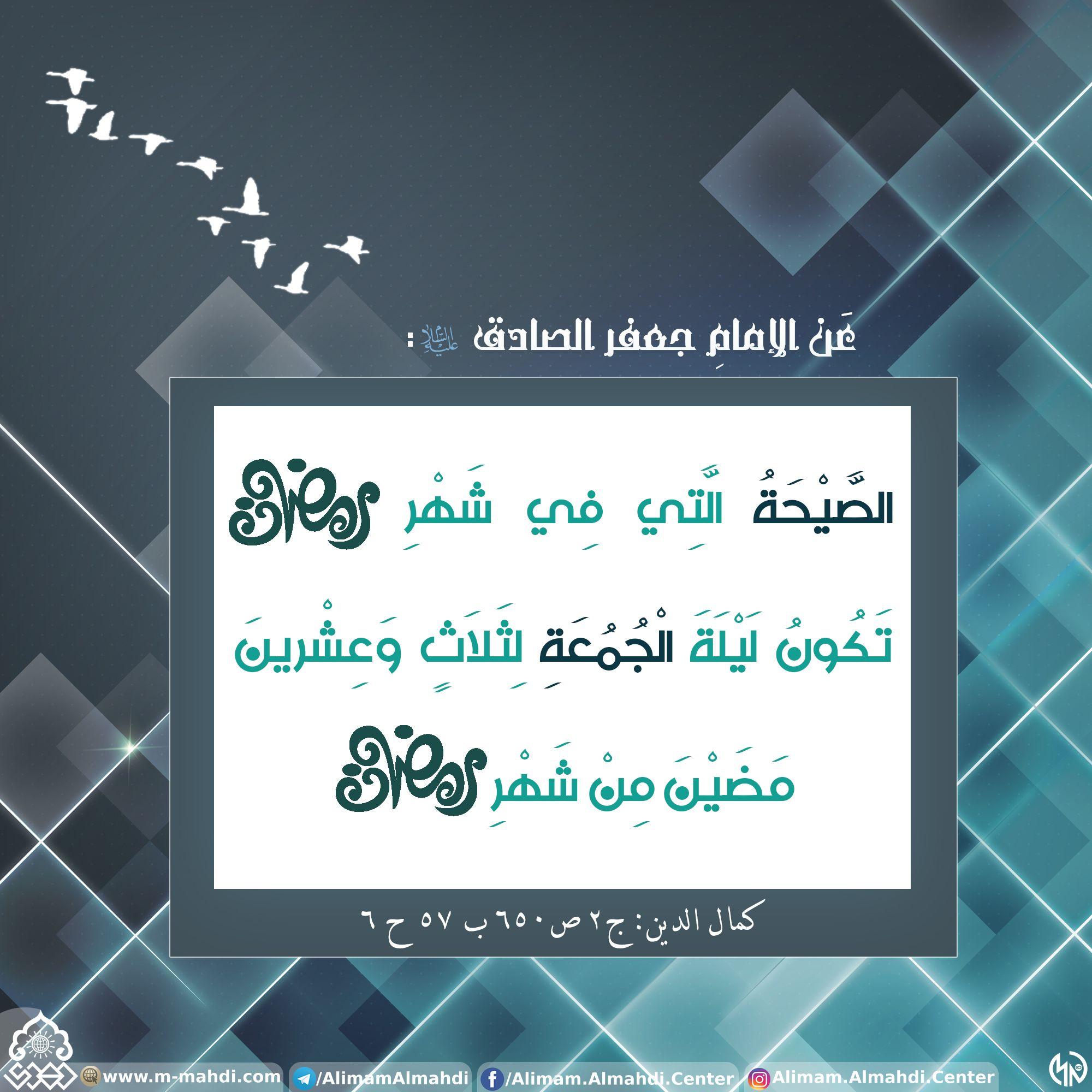 عن الإمام الصادق عليه السلام Proverbs Quotes Islamic Art Calligraphy Quotes
