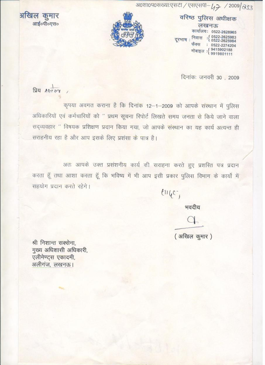 Appreciation Letter From Police Department Nishant Saxena Template
