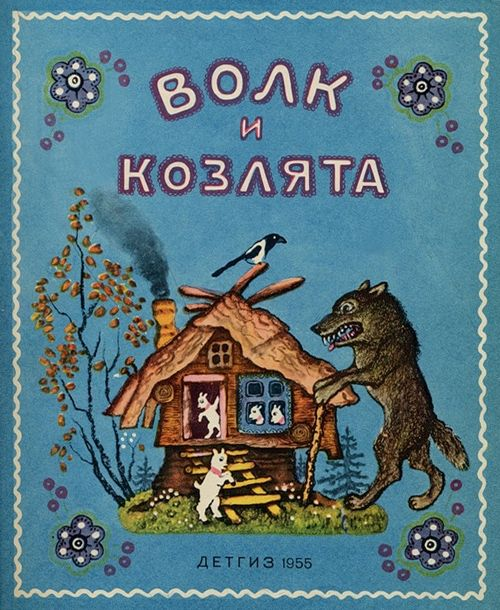 Волк и козлята (Волк и семеро козлят) | Иллюстрации ...
