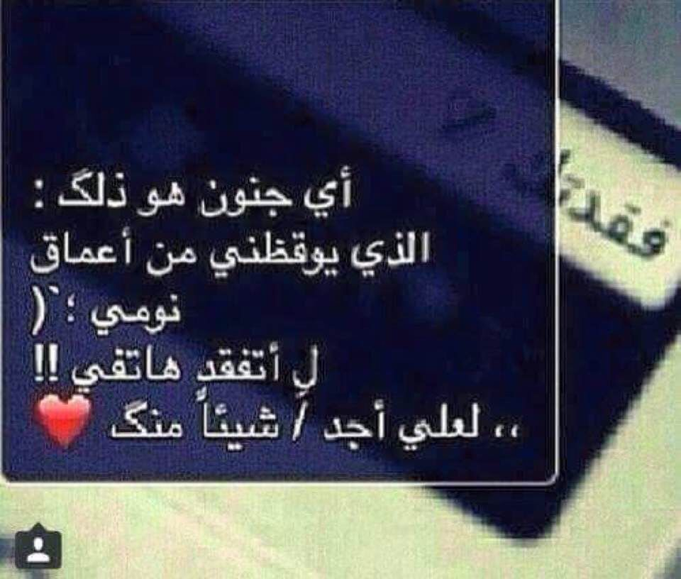 Pin By Lilyrose On دروس صامتة Words True Words Arabic Love Quotes