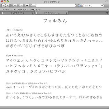 フォント物語ダウンロード販売 商用可 フォント タイポグラフィーフォント フリーフォント