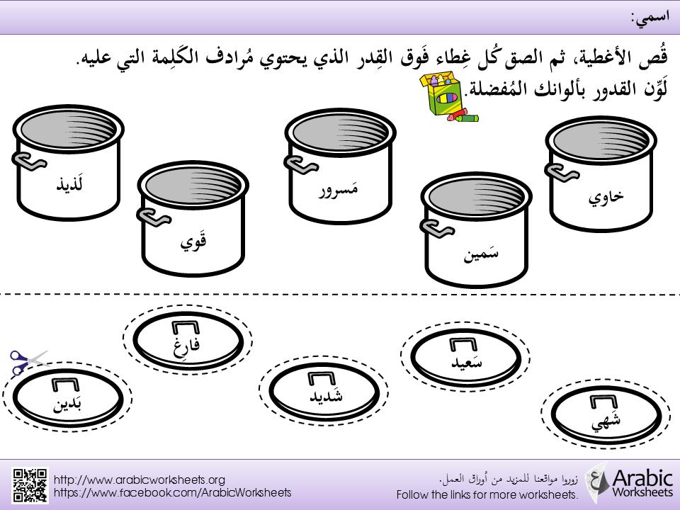 كلمات متقاطعة للاطفال بحث Google Learning Arabic Learn Arabic Alphabet Learn Arabic Online